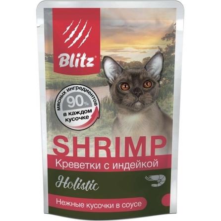Blitz Holistic «Креветки с индейкой» нежные кусочки в соусе – влажный корм для взрослых кошек (85г)
